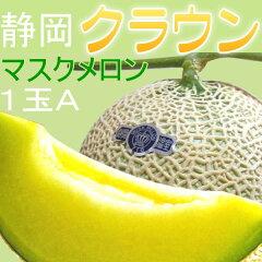 100年の伝統が生んだ世界一の味これがクラウンと名付けられた世界一の静岡マスクメロン1玉A