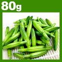 アスパラのような食感知る人ぞ知る高級中華野菜⇒金針菜きんしんさい80g☆