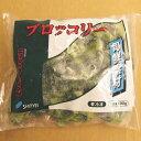 茹でるだけ!洋食惣菜のお約束!ブロッコリー500g