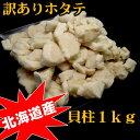 訳あり 生食可 ホタテ貝柱1kg 北海道産 アウトレット(不揃い)