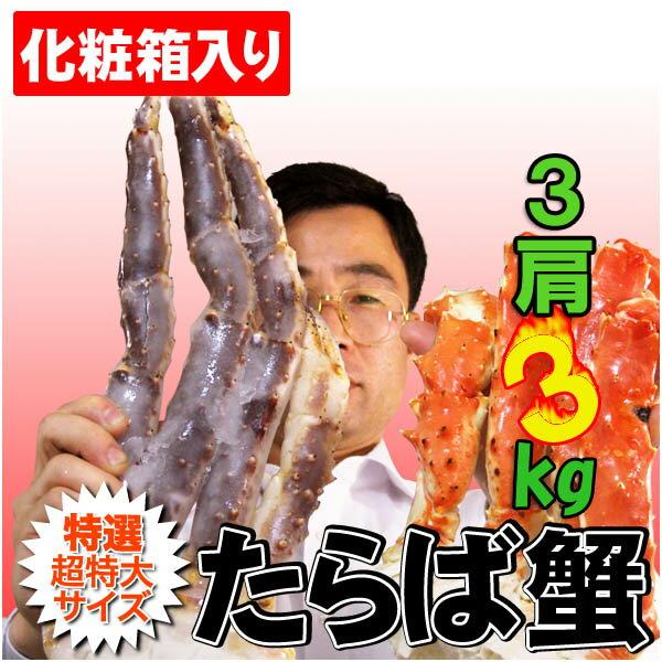 生たらば蟹 (タラバガニ) 3kg (約1kg×3肩入) 送料無料 化粧箱入