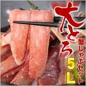 送料無料♪ふわふわトロトロ!美味しいかにしゃぶしゃぶ!大トロずわい蟹しゃぶセット1kg
