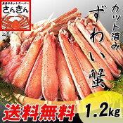 送料無料蟹しゃぶカニ鍋セット生ずわい蟹ハーフカット1.2kgBBQにも