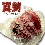 真蛸(マダコ) お刺身用 ハーフサイズ 400~450g