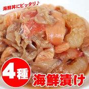 四種(サーモン、ヤリイカ、金目鯛、海老)の海鮮漬け450g