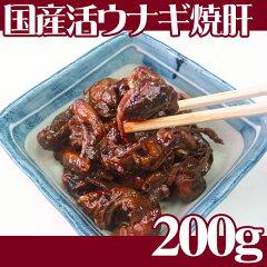 一味違う通の味!通の苦味をご堪能ください国産 活うなぎ肝焼き「鰻焼き肝」200g