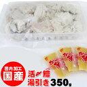 国産ハモ使用 国内加工 活〆鱧湯引き 350g(からし酢味噌・梅肉付)