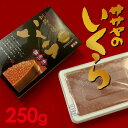 北海道産 味付イクラ 250g 化粧箱入 マルサ 笹谷商店 (いくら醤油漬け)