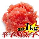 【週間特売】辛子明太子 1kg 訳あり(並切 or フレークタイプ) 九州加工