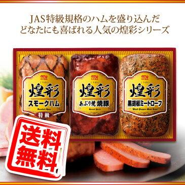 「早割」お歳暮 丸大食品 冬ギフト 熟成ハム「煌彩」Fセット 送料無料 同梱不可 df
