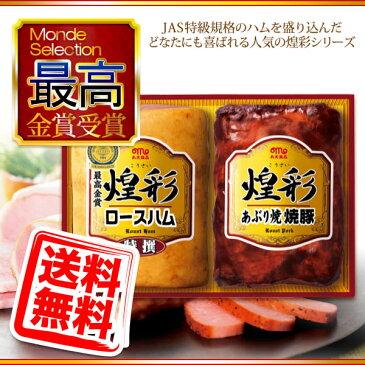「早割」お歳暮 丸大食品 冬ギフト 熟成ハム「煌彩」Gセット 送料無料 同梱不可 df