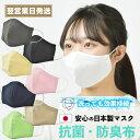 mask-001 マスク 日本製 抗菌布 洗える 秋冬 布マスク 男女兼用 在庫あり 送料無料 ウイ