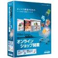 【送料無料】ジャングル Web Design Works9 Plus オンラインショップ開業 JUCW-3002