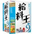 【送料無料】ソリマチ 給料王9 Win用 CD-ROM NP3091