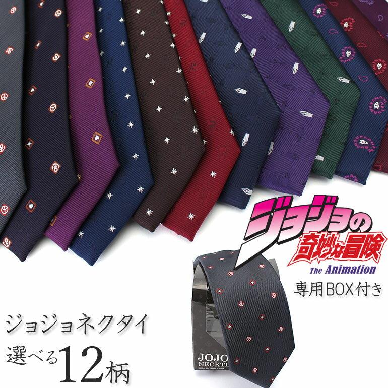スーツ用ファッション小物, ネクタイ  jojo BOX 30 40