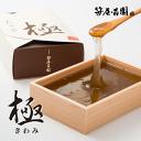 本わらび餅「極み」【420g 3〜4人前】 (和菓子 高級 お取り寄せ スイーツ ギフト プレ