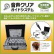 エムケー電子/音声クリアガイドシステム【GA-500W】/送料無料