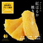 [メール便送料無料]紅はるか 焼き干し芋  150g 鹿児島県産べにはるか使用 国産 ほしいも オキス