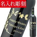 名入れ彫刻 赤ワイン 彫刻メッセージ 結婚祝い 退職祝い、還暦、誕生日等のプレゼント・ギフト