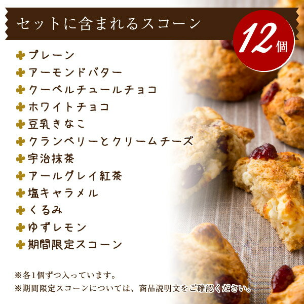 スコーンと焼き菓子のお店グーテ『gouterのスコーン12種セット(卵不使用)』