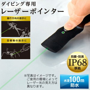 【ELECOM/エレコム】緑色レーザーポインター/防水/IP68/JISB7023準拠(ELP-GL05WPBK)【DM便不可】【受注発注】