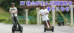 沖縄でセグウェイに乗ろう!