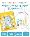 ベビースマイルレインボー ギフトボックス シースター 光る 電動歯ブラシ 赤ちゃん用 子ども 歯ブラシ 替えブラシ 歯磨き 0歳 から 使える 日本製 BabySmile S-204