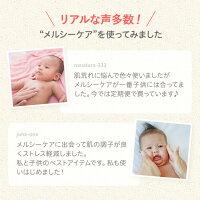 赤ちゃんをおむつかぶれやあせも・肌荒れから守るメルシーケア薬用おしりケアスプレーベビースマイルあせもかぶれ予防薬用