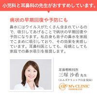 耳鼻科医三塚沙希先生