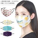 マスク 布マスク 洗える 女性用 UVカット フルーツ柄 飛沫 予防対策 花粉対策 紫外線対策 通学 通勤 個包装