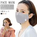 【30代女性】ひんやり夏マスクで熱中症予防!女性や子供も使える小さめマスクは?