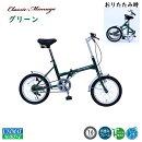 折り畳み自転車16インチクラシックミムゴFDB16GグリーンMG-CM16G