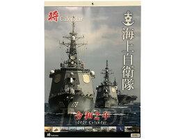 海上自衛隊2020年カレンダー(壁掛け)
