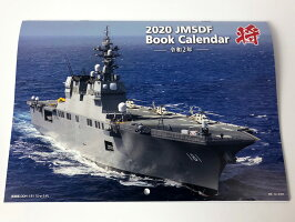 海上自衛隊2020年ブックタイプカレンダー(壁掛け)