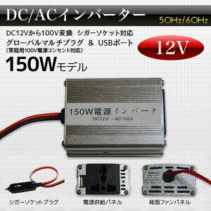 150WDC12V/AC100V50/60Hz共通インバーター