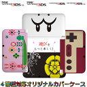 Nintendo NEW 3DSオリジナルカバー