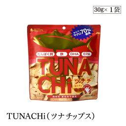 ツナチップス TUNAHi ツナチ 30g マグロ70%配合 食べきりサイズ 食品添加物不使用