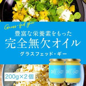 【送料無料】ギー・イージー200g2本セットGHEEEASY澄ましバターバターオイルバターコーヒー調味料