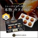 【メール便】Honey Japan(ハニージャパン)ハニードロップレット100%UMFマヌカハニー(37ハニー)10+(のど飴)1箱6粒入 3箱セット トレーサビリティ保証付き【送料無料】
