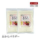 【メール便】おからパウダー220g 2個セット 大豆由来 食物繊維 レタス約49個分 パウダータイプ 大豆 糖質カット