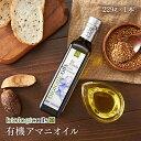 亜麻仁油 有機JAS認証 イタリア産有機アマニ油229g(250ml)コールドプレス アマニオイル 亜麻仁油 フラックスシードオイル オーガニック biologicoils