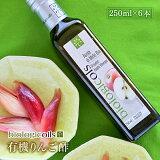 【送料無料】イタリア産有機りんご酢(オーガニックアップルビネガー)250ml×5本 有機JAS認証 国際規格HACCP認証 香料・酸化防止剤・保存料などの添加物一切なし