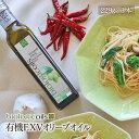 【3本セット】イタリア産エキストラヴァージンオリーブオイル(有機食用オリーブ油) 250ml(229g)×3本 有機JAS認証 国際規格HACCP認証 香料・酸化防止剤・保存料などの添加物一切なし