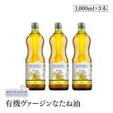 BIOPLANETE(ビオプラネット)有機ヴァージンなたね油 1000ml(914g) 3本セット 有機JAS認証 ユーロリーフEU有機認証 菜種油