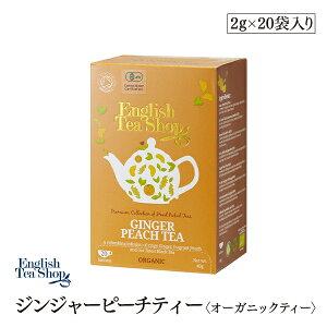 有機JAS認定 ジンジャーピーチ オーガニックティー 20袋入りペーパーBOX ティーバッグ 紅茶 English Tea Shop