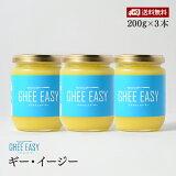 【送料無料】ギーイージー 200g 3本セット GHEE EASY 澄ましバター バターオイル バターコーヒー 調味料