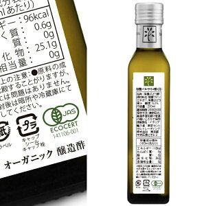 イタリア産有機バルサミコ酢(白)(オーガニックバルサミコ酢)有機JAS認証国際規格HACCP認証香料・酸化防止剤・保存料などの添加物一切なし
