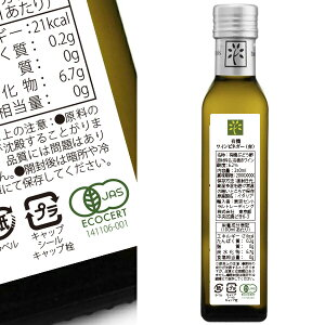 イタリア産有機ワインビネガー(赤)(有機ぶどう酢)(有機赤ワイン)有機JAS認証国際規格HACCP認証香料・酸化防止剤・保存料などの添加物一切なし