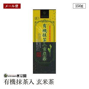 [邮件]有机抹茶糙米200g有机叶有机鹿儿岛县使用的有机茶叶有机JAS认证
