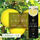 【送料無料】有機レモン 1000ml 3本セット有機JAS認証 テルヴ...